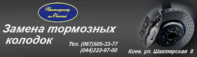 Замена тормозных колодок автомобилей в Киеве