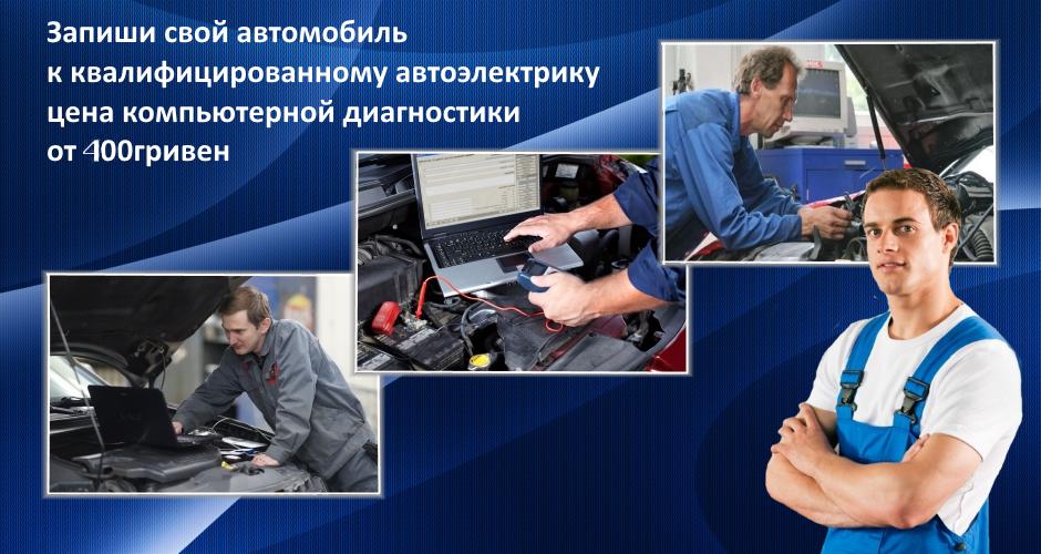 Ремонт автоэлектрики в Киеве