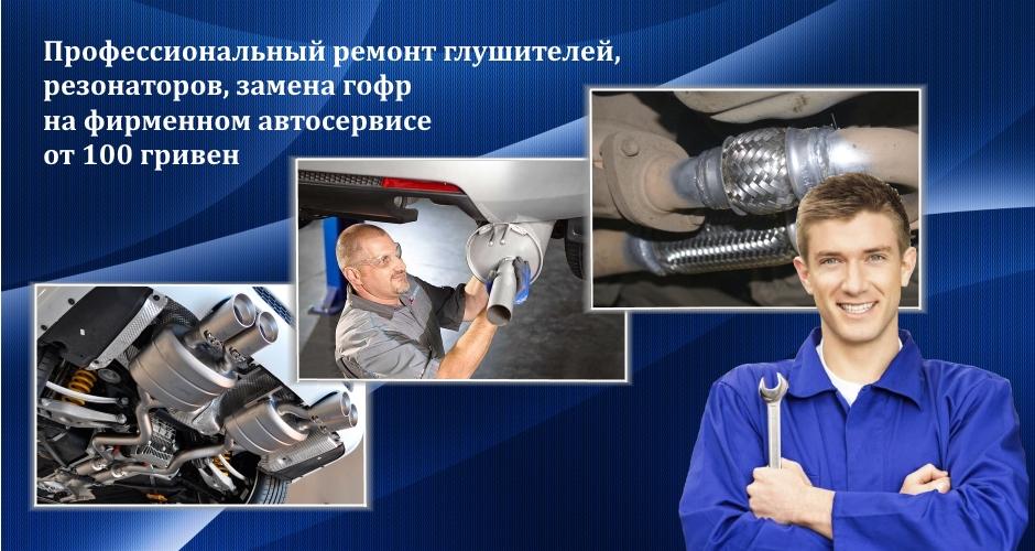 Профессиональный ремонт глушителей